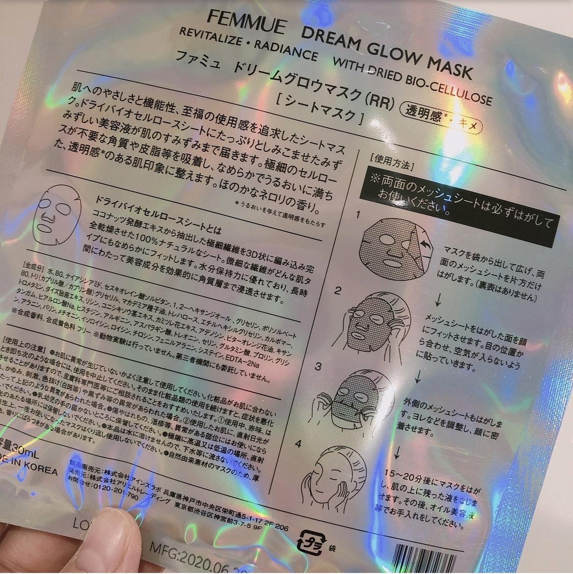 FEMMUE(ファミュ) ドリーム グロウ マスク RRを使ったみーさん¨̮⸝⋆さんのクチコミ画像2