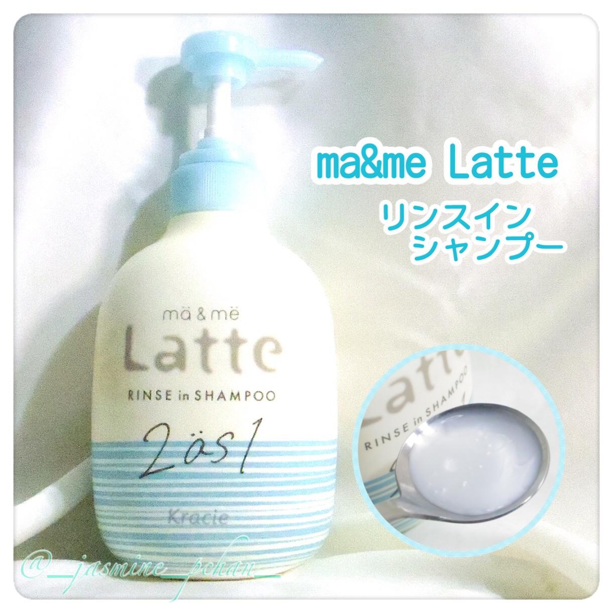 mä & më Latte(マー&ミー ラッテ)リンスインシャンプーを使ったぴい0130さんのクチコミ画像1