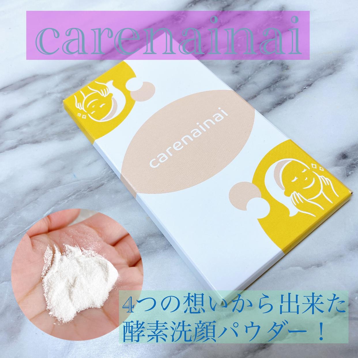 carenainai(ケアナイナイ) 酵素洗顔パウダーを使ったちーこすさんのクチコミ画像1