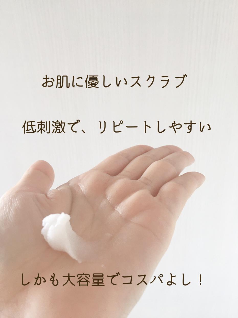 HOUSE OF ROSE(ハウスオブローゼ) オーベイビー ボディ スムーザーの良い点・メリットに関する齋藤富美さんの口コミ画像3