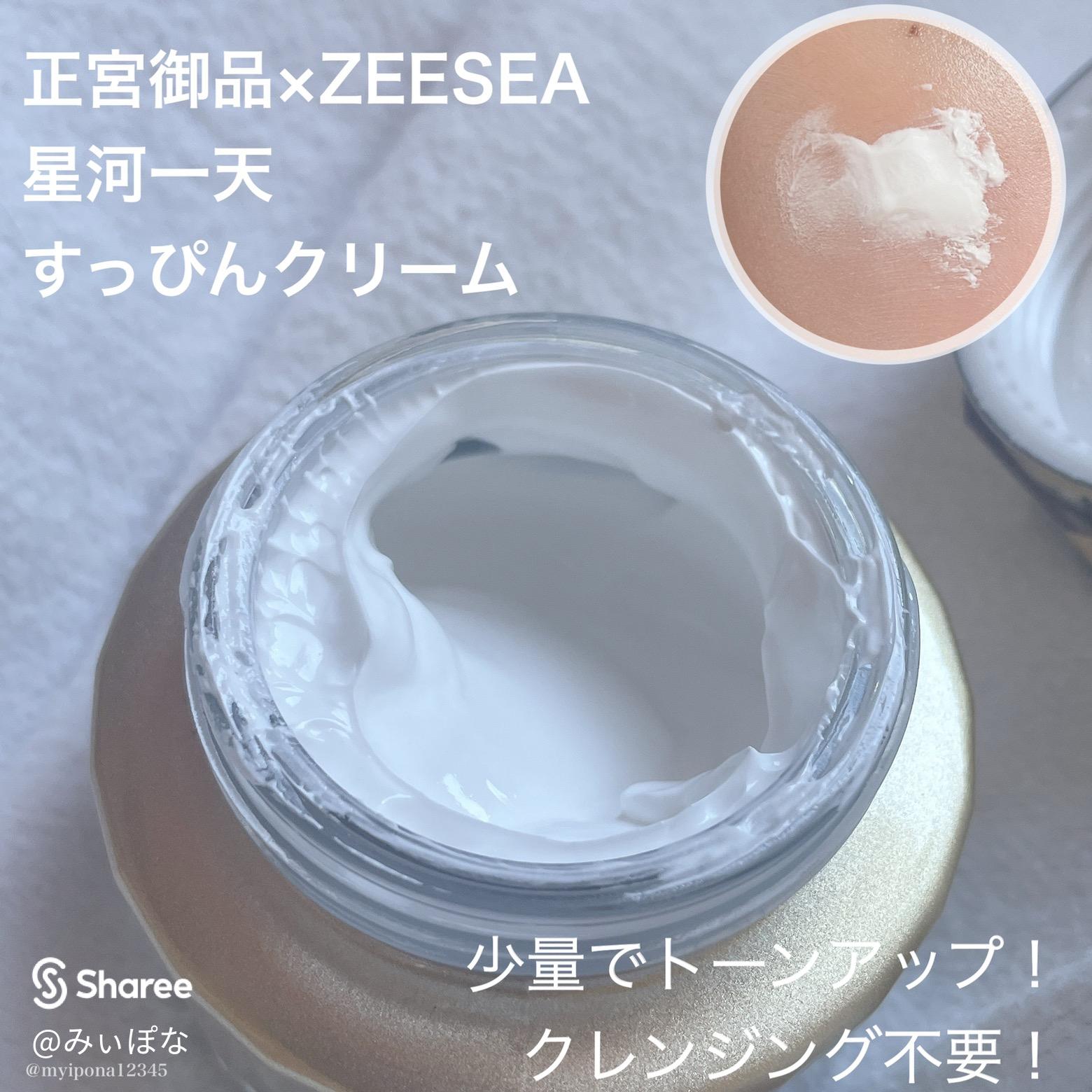 ZEESEA(ズーシー) ZEESEAx正宮御品 星河一天 すっぴんクリームに関するみぃぽなさんの口コミ画像3