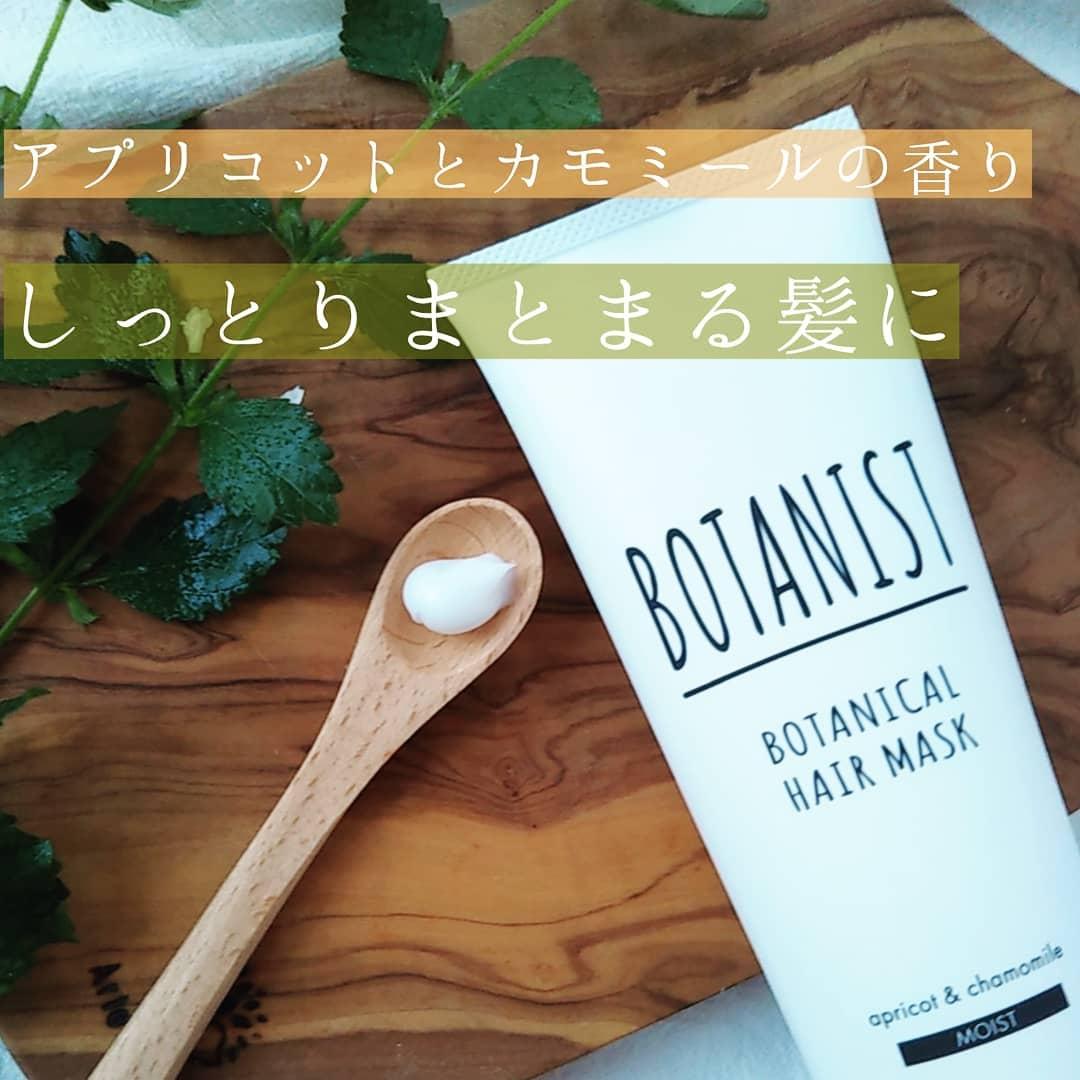 BOTANIST(ボタニスト)ボタニカルヘアマスクを使った はなさんの口コミ画像4