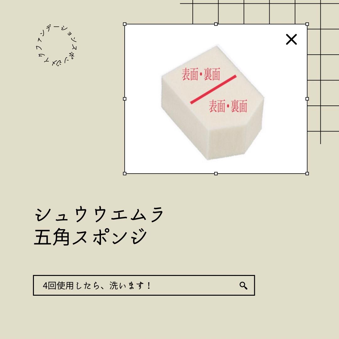 shu uemura(シュウ ウエムラ) 五角 スポンジの良い点・メリットに関する古田りかさんの口コミ画像1