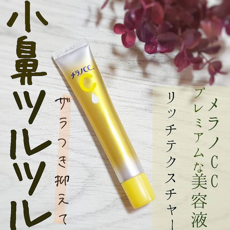 メラノCC(メラノシーシー) 薬用しみ集中対策プレミアム美容液を使った銀麦さんのクチコミ画像