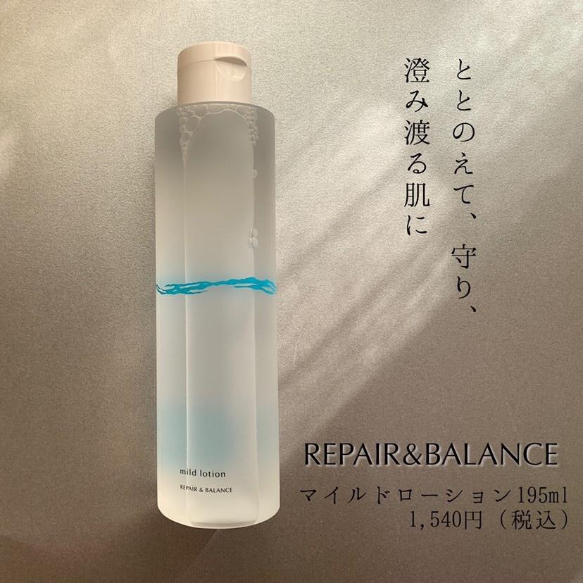 REPAIR&BALANCE(リペア&バランス)マイルドローションを使ったマト子さんのクチコミ画像