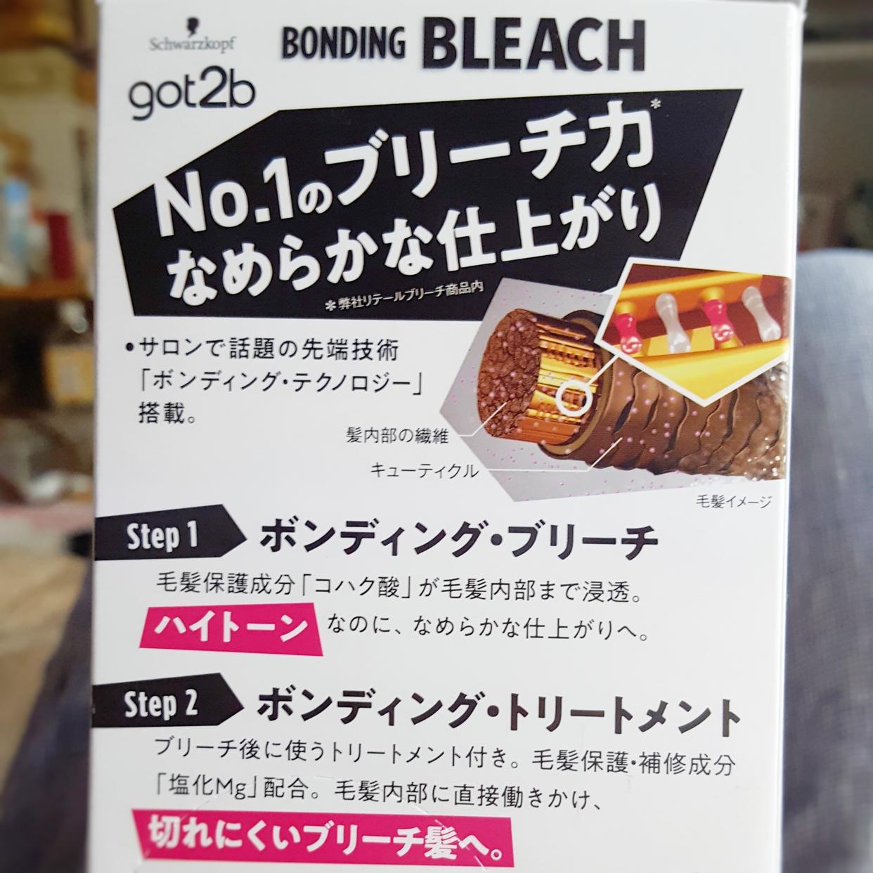 got2b(ゴットゥービー)ボンディング・ブリーチを使った銀麦さんのクチコミ画像4