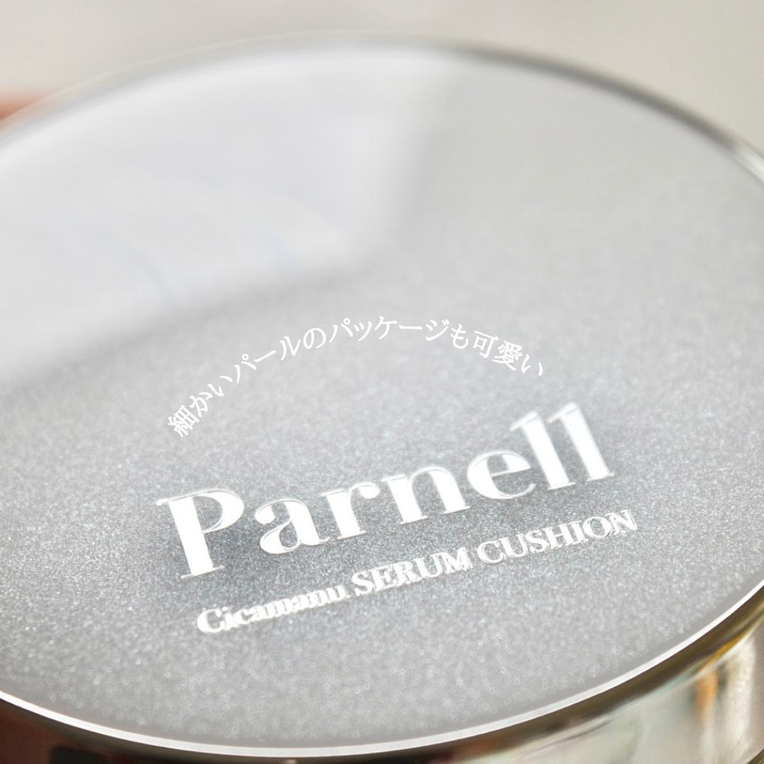 Parnell(パネル) シカマヌセラムクッションの良い点・メリットに関するみゆさんの口コミ画像2