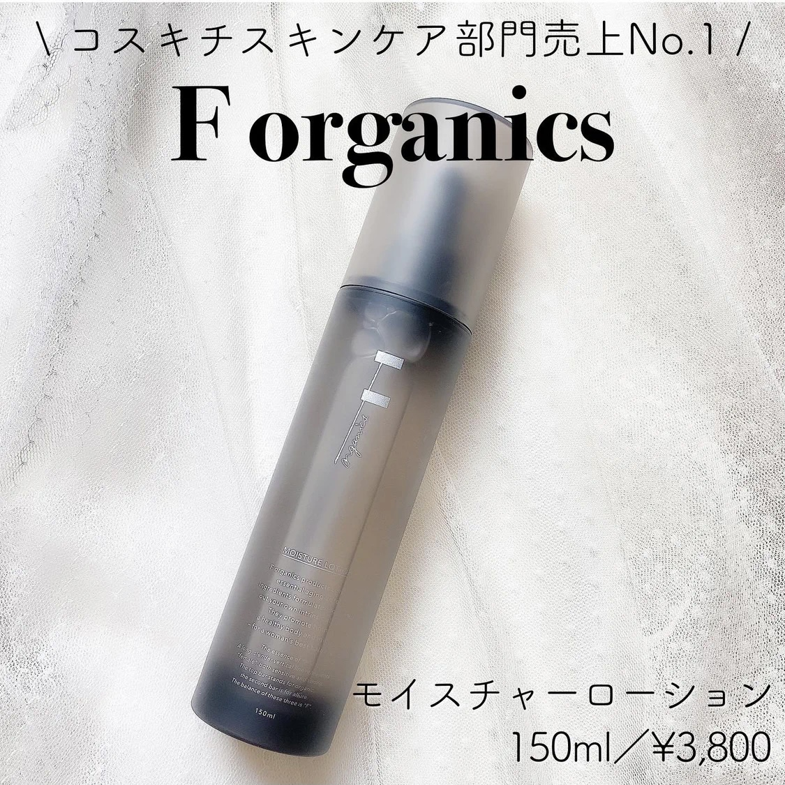 F organics(エッフェオーガニック) モイスチャーローションを使った只野ひとみさんのクチコミ画像1