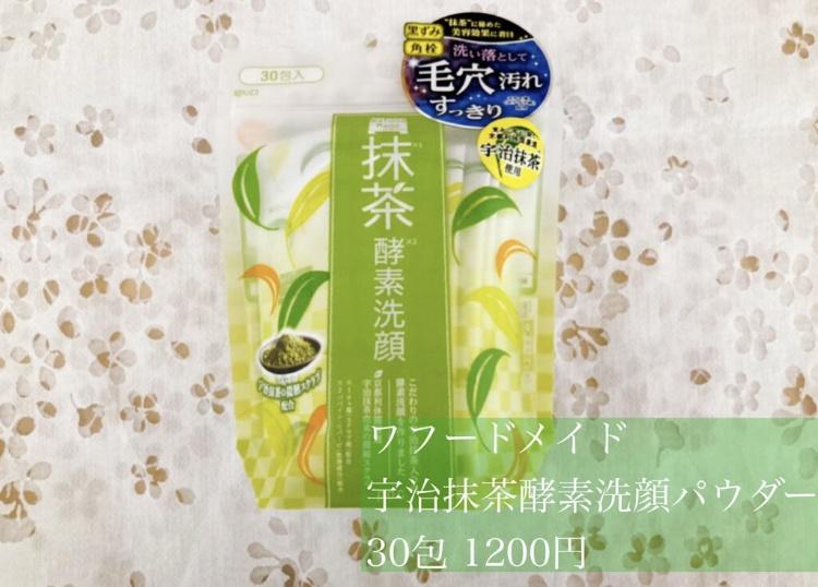 Wafood Made(ワフードメイド) UM洗顔パウダー(宇治抹茶酵素洗顔パウダー)を使ったメグさんのクチコミ画像1