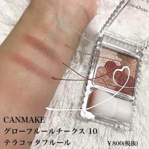 CANMAKE(キャンメイク)グロウフルールチークスを使った chunさんのクチコミ画像