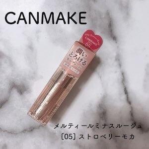 CANMAKE(キャンメイク)メルティールミナスルージュを使った             yurieさんのクチコミ画像