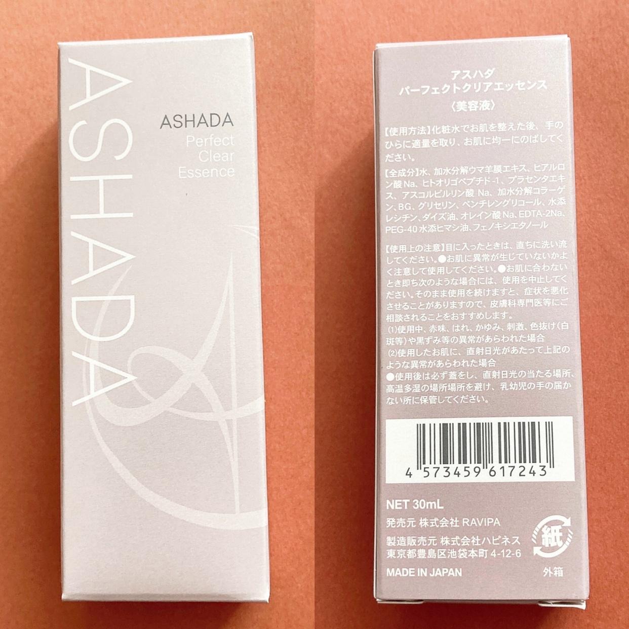 ASHADA(アスハダ) パーフェクトクリアエッセンスを使ったyunaさんのクチコミ画像2