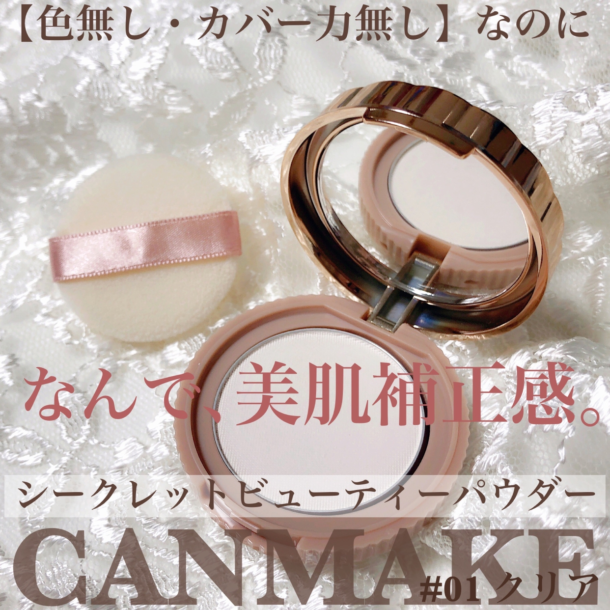 CANMAKE(キャンメイク) シークレットビューティーパウダーを使ったsatomiさんのクチコミ画像