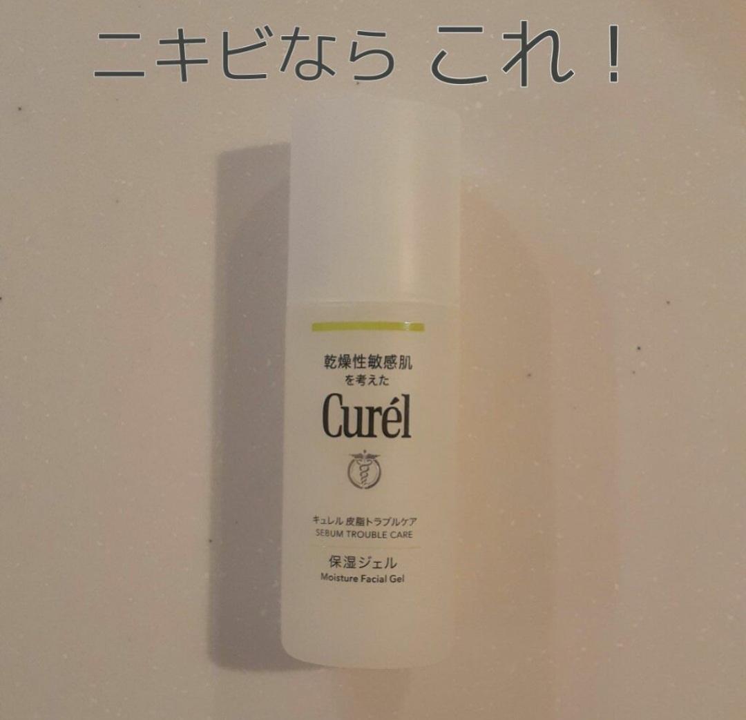 Curél(キュレル) 皮脂トラブルケア 保湿ジェルを使ったりーりさんのクチコミ画像
