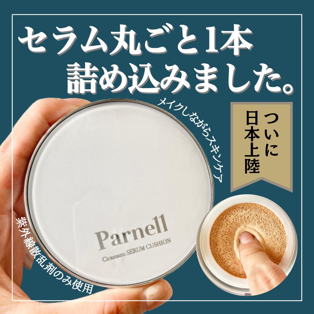 Parnell(パネル) シカマヌセラムクッションの良い点・メリットに関するみゆさんの口コミ画像1