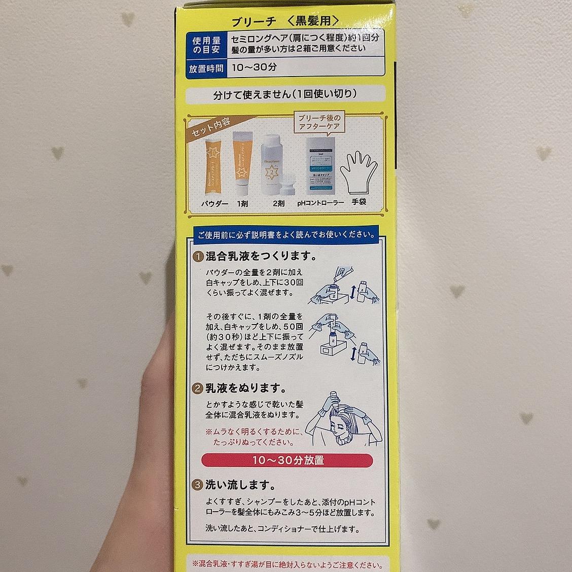 hoyu(ホーユー)ビューティーン ベースアップブリーチを使ったあやかさんのクチコミ画像3