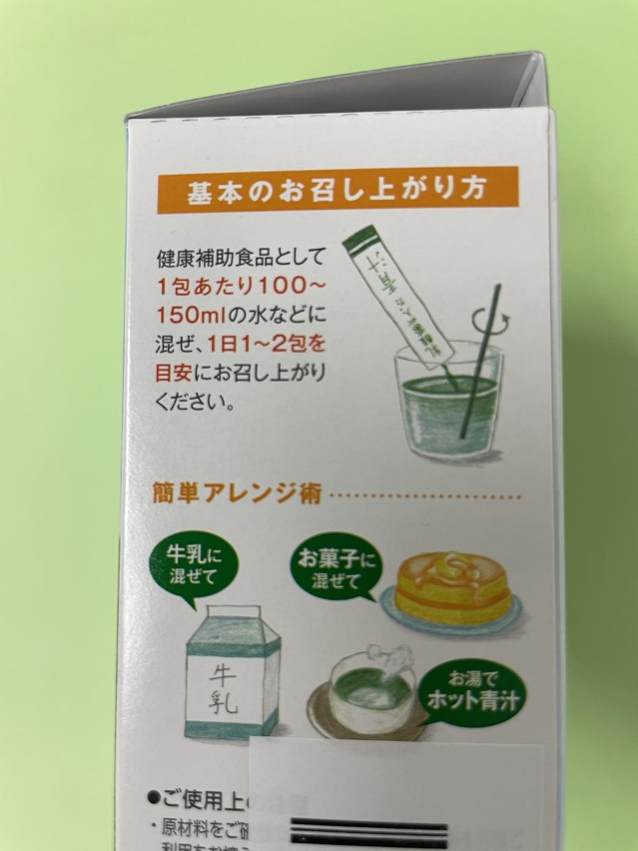 世田谷自然食品(セタガヤシゼンショクヒン)乳酸菌が入った青汁を使ったかわいげんきさんのクチコミ画像2