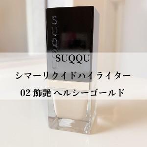 SUQQU(スック)シマー リクイド ハイライターを使ったKANA,さんのクチコミ画像2