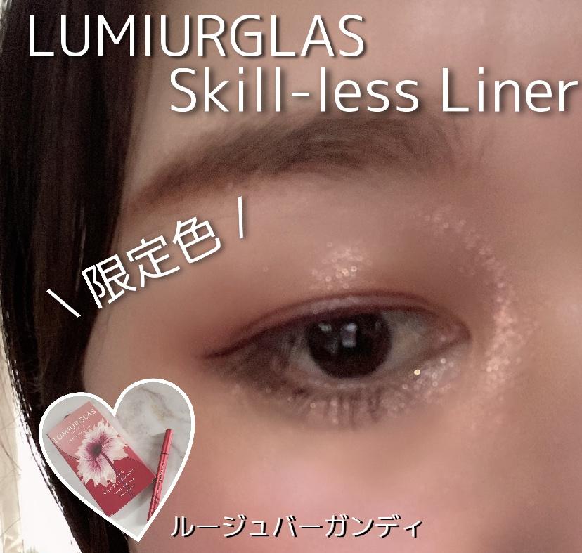LUMIURGLAS(ルミアグラス) スキルレスライナーを使ったkotosanさんのクチコミ画像1