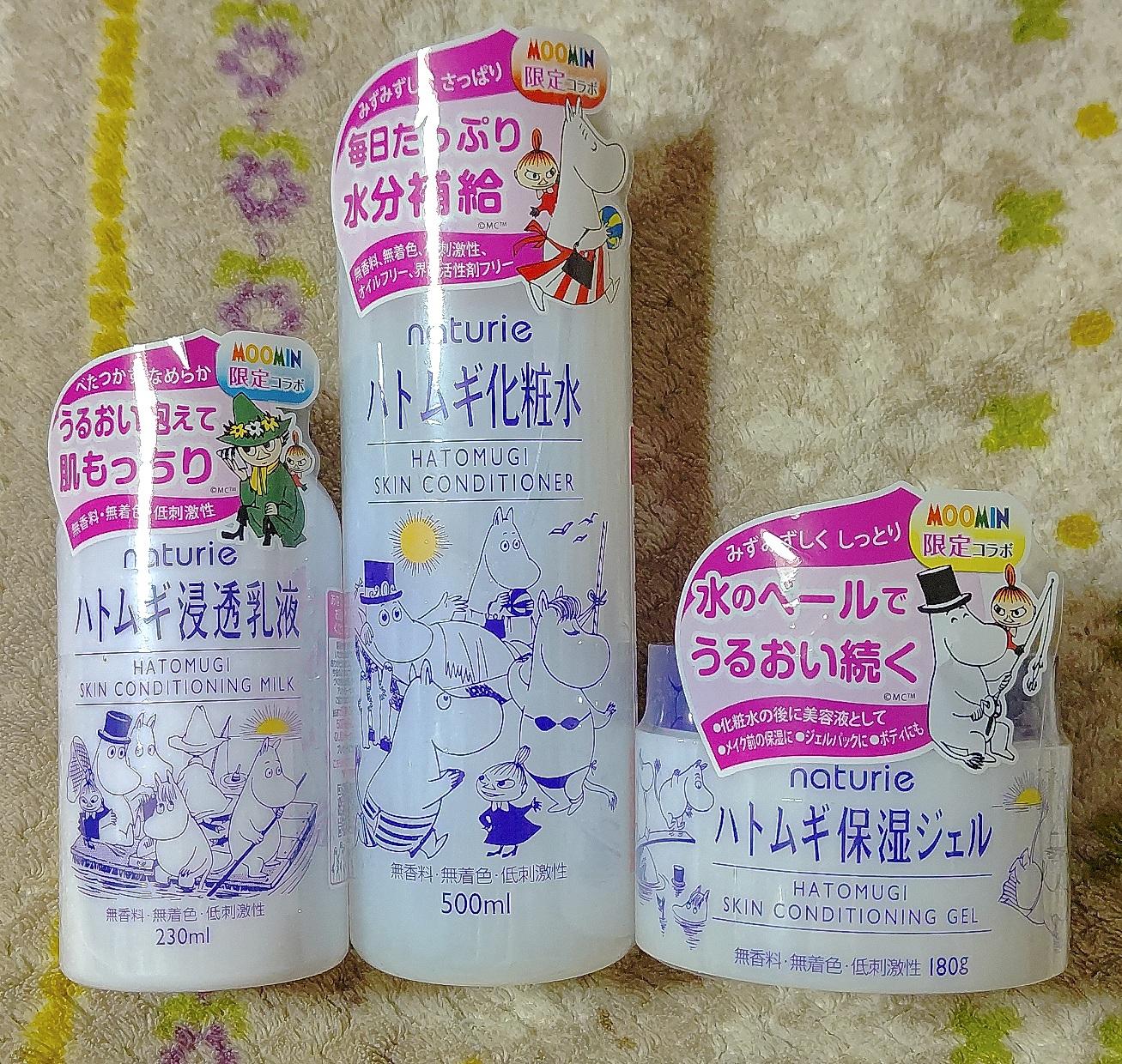 naturie(ナチュリエ) ハトムギ化粧水 スキンコンディショナーの良い点・メリットに関する和田晶子(ワダショウコ)さんの口コミ画像1