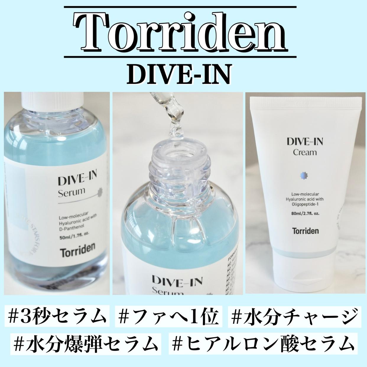 Torriden(トリデン) ダイブイン低分子ヒアルロン酸 セラムを使ったみゆさんのクチコミ画像1