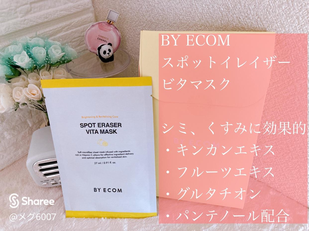 BY ECOM(バイエコム) スポットイレーザービタマスクを使ったメグさんのクチコミ画像1