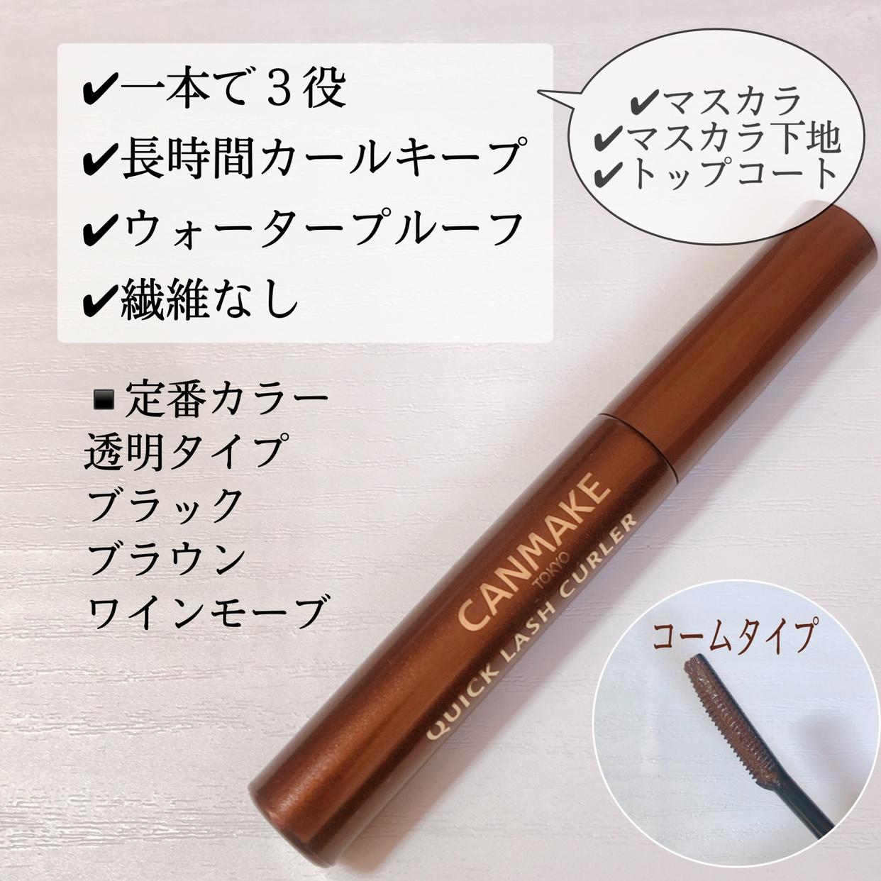 CANMAKE(キャンメイク) クイックラッシュカーラーに関するsachikoさんの口コミ画像2