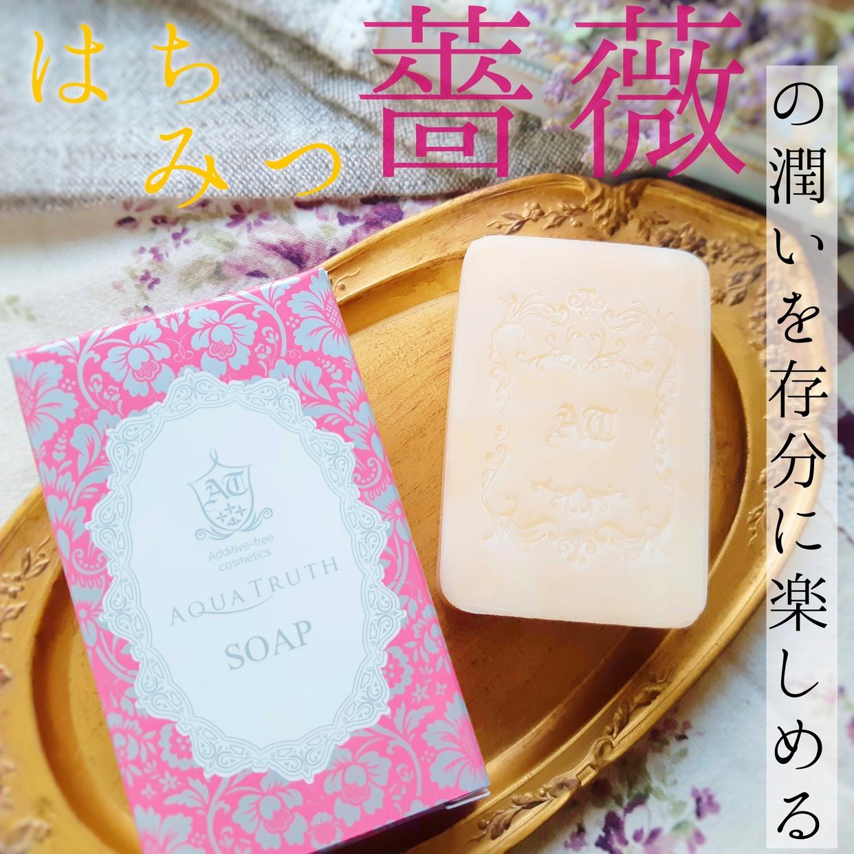 麗凍化粧品(Reitou Cosme) 薔薇はちみつ石鹸を使った銀麦さんのクチコミ画像1