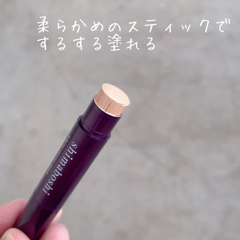 shimaboshi(シマボシ) ホワイトカバースティックの良い点・メリットに関するなゆさんの口コミ画像2