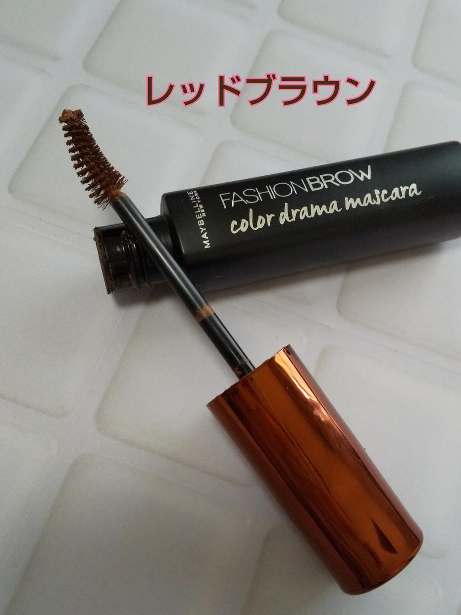 MAYBELLINE NEW YORK(メイベリン ニューヨーク)アイブロウ ファッションブロウ カラードラマ マスカラを使ったEReNA美香さんのクチコミ画像2