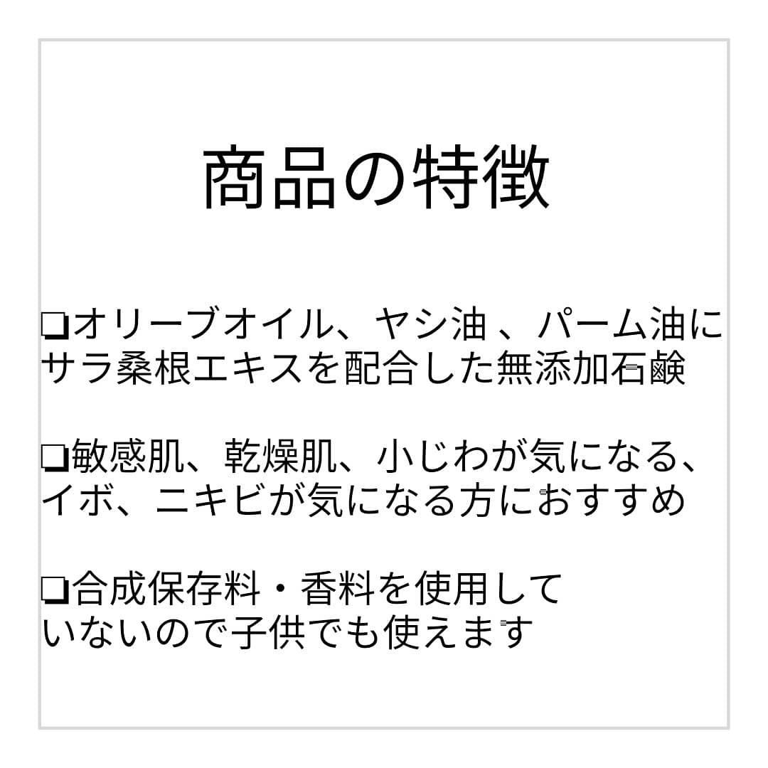 SARAKUWA(サラクワ) 沙羅肌石鹸の良い点・メリットに関するmana.mana.78さんの口コミ画像3