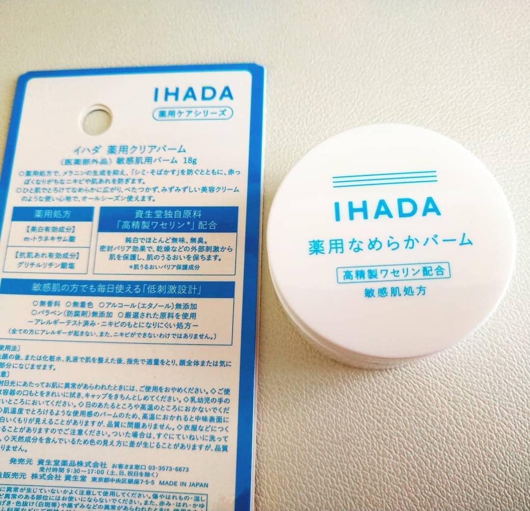IHADA(イハダ) 薬用クリアバームを使ったようてぃーさんのクチコミ画像1