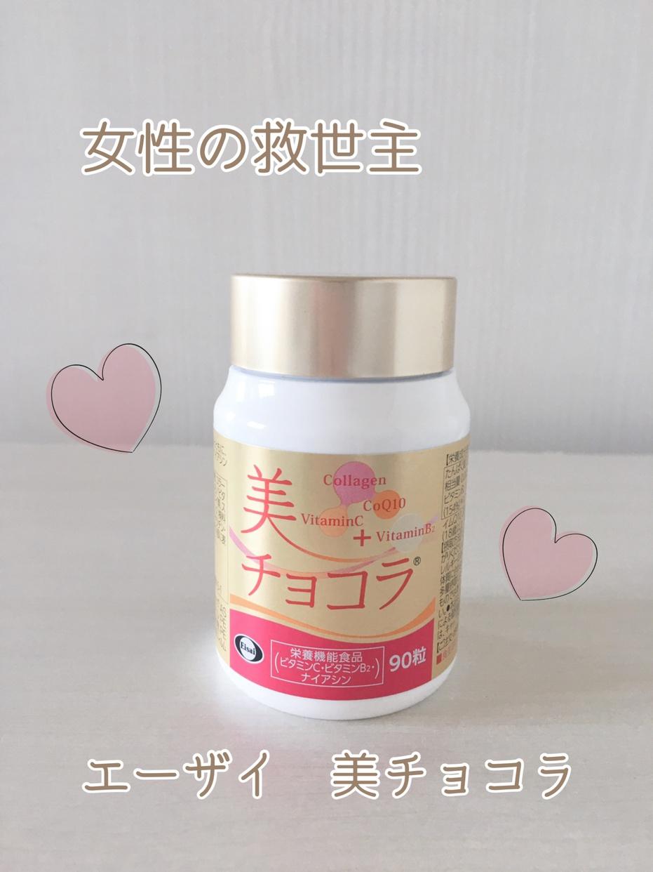 Eisai(エーザイ)美 チョコラを使った齋藤富美さんのクチコミ画像1