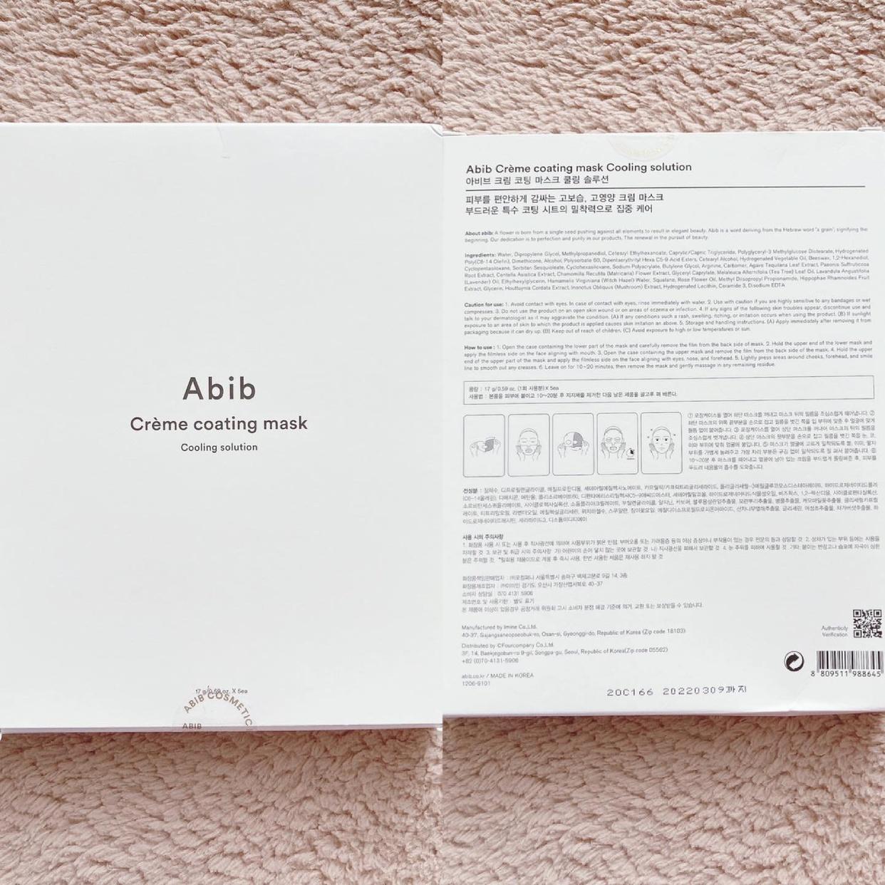 Abib(アビブ) クリームコーティングマスククーリングソリューションの良い点・メリットに関するyunaさんの口コミ画像2