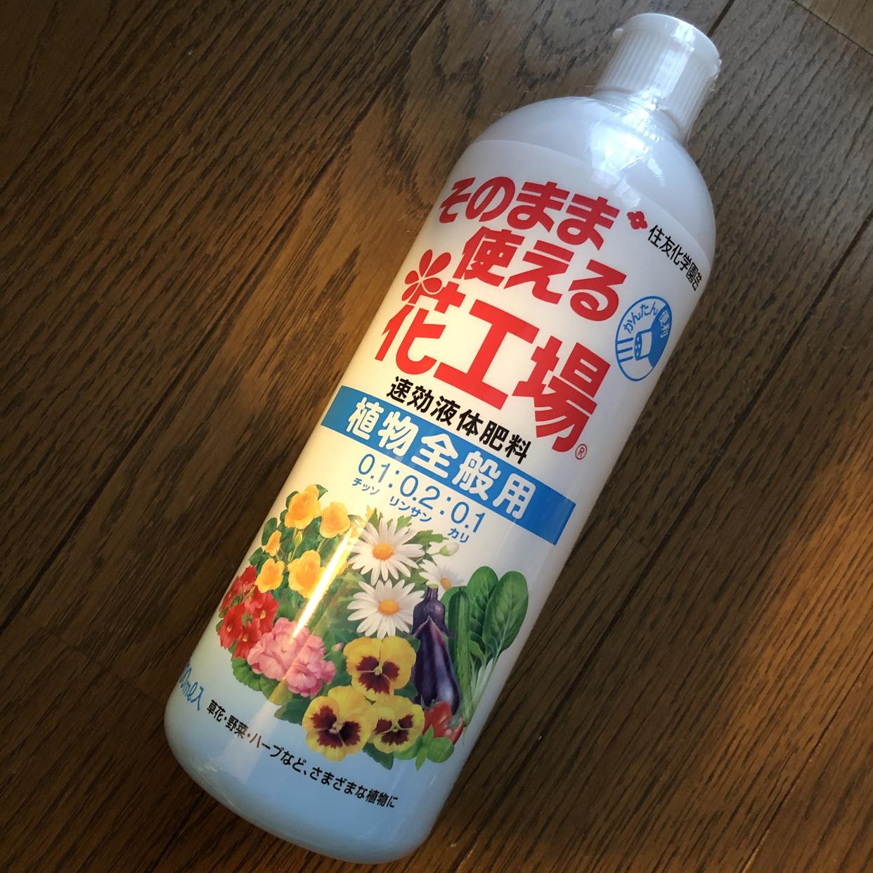 住友化学園芸 そのまま使える花工場植物全般用を使ったhappy☆fridayさんのクチコミ画像1