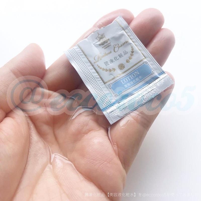 麗凍化粧品(Reitou Cosme) 美容液 化粧水を使った@eccoroco5さんのクチコミ画像