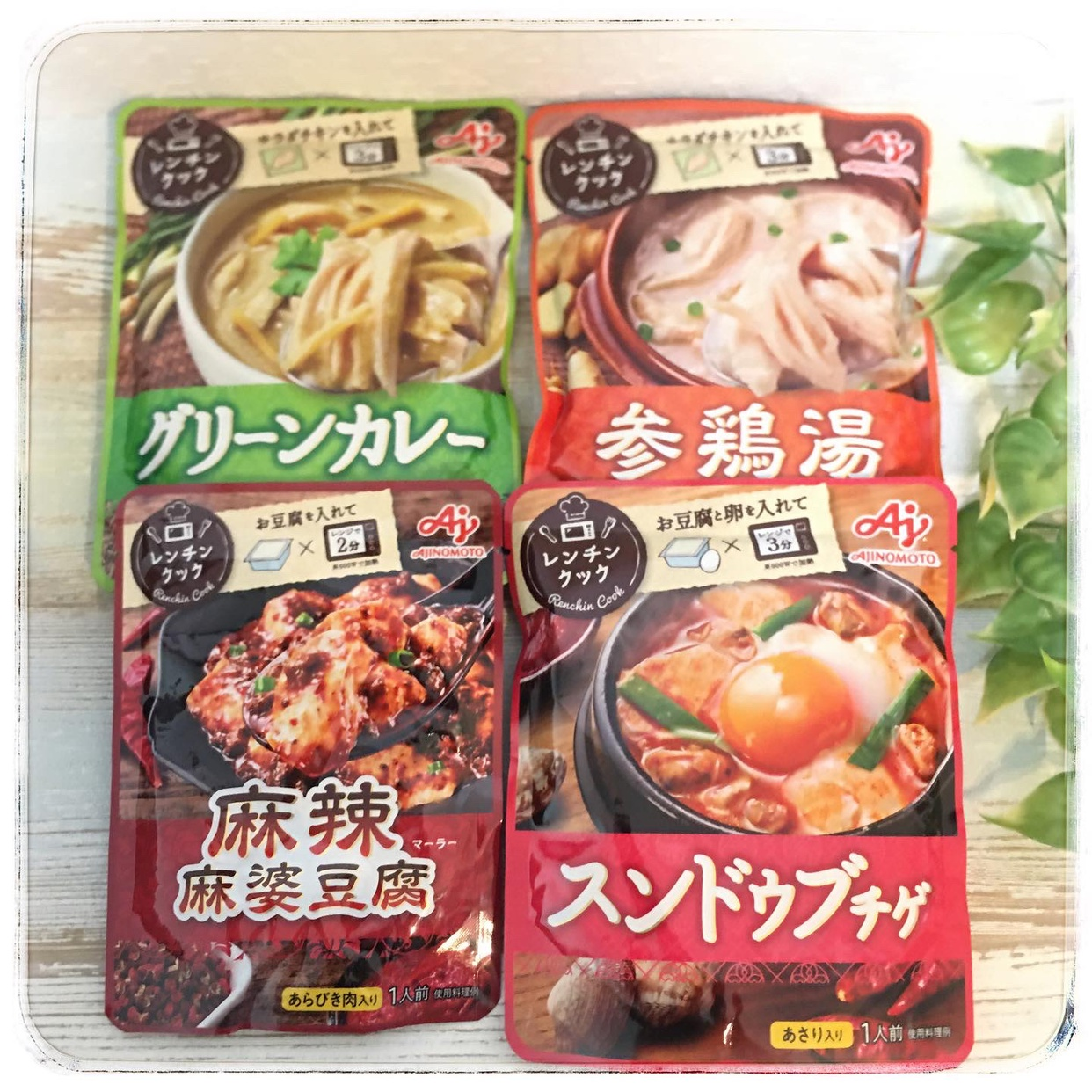 味の素(AJINOMOTO) レンチンクックを使った有姫さんのクチコミ画像1