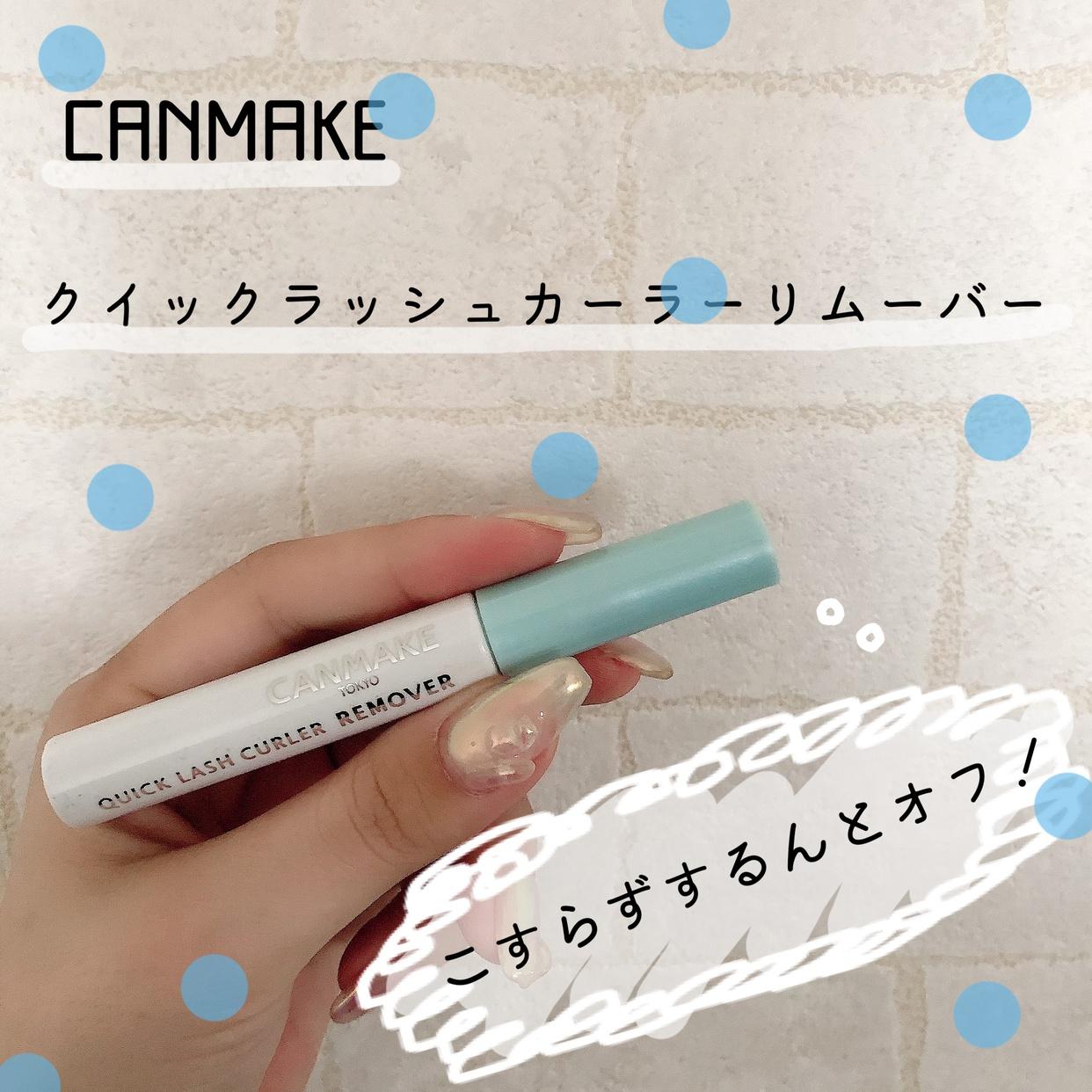 CANMAKE(キャンメイク)クイックラッシュカーラーリムーバーを使ったぴょんさんのクチコミ画像1
