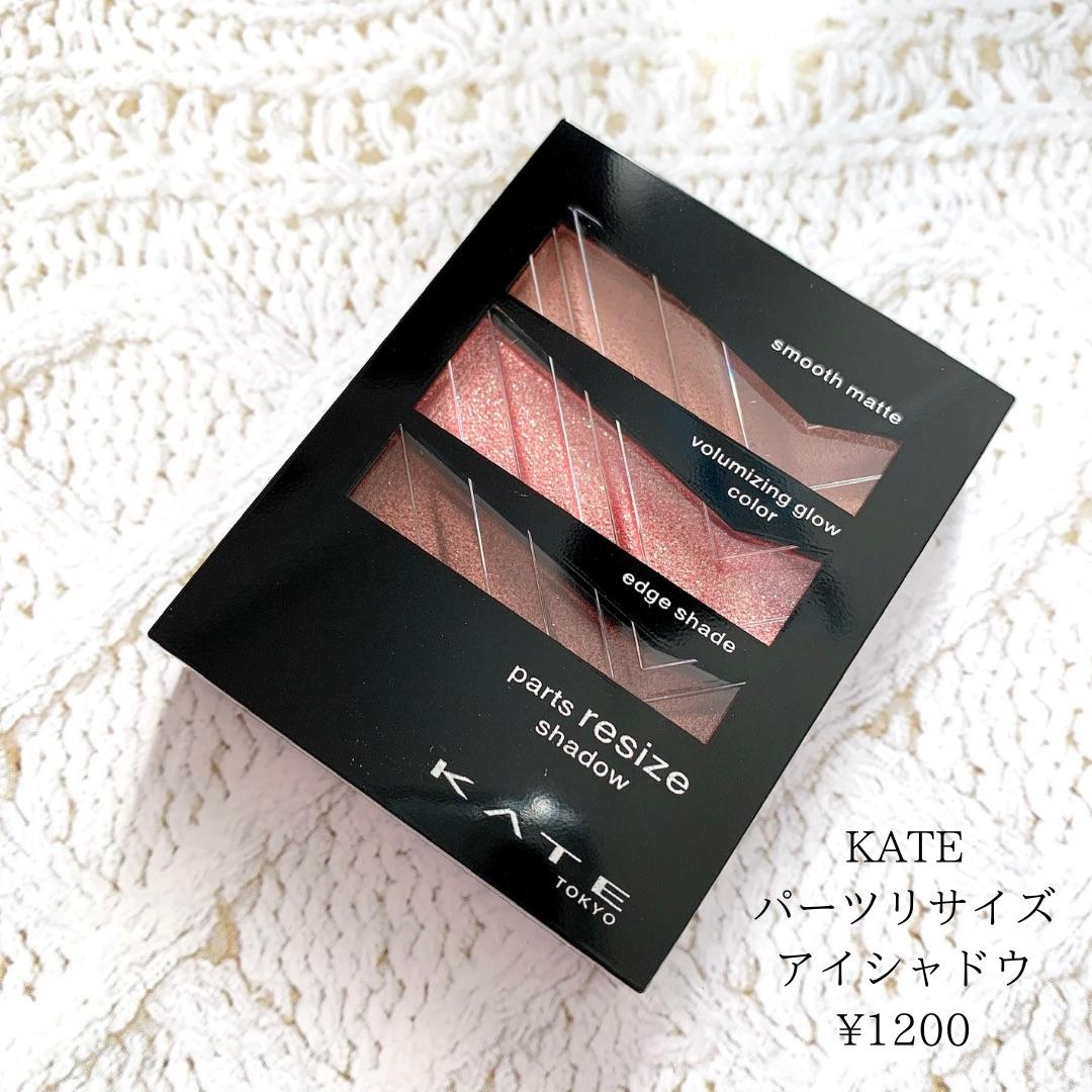 KATE(ケイト) パーツリサイズシャドウを使ったchisatoさんのクチコミ画像