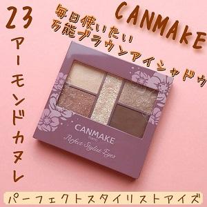 CANMAKE(キャンメイク) パーフェクトスタイリストアイズを使ったみばやしさんのクチコミ画像1