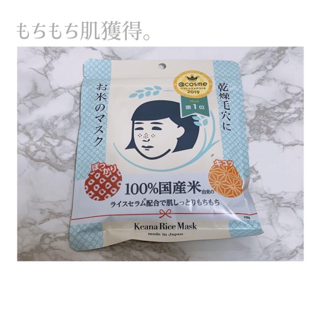 毛穴撫子(ケアナナデシコ) お米のマスク <シートマスク>を使っためーさんのクチコミ画像1