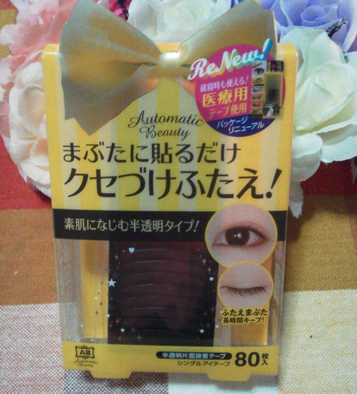 Automatic Beauty(オートマティックビューティ)シングルアイテープを使ったバドママ★さんのクチコミ画像1