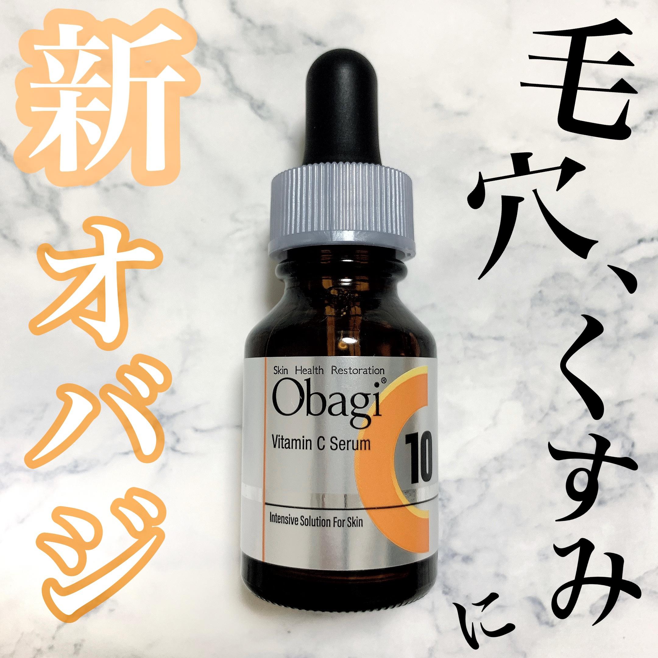 Obagi(オバジ) c10セラムの良い点・メリットに関するまみやこさんの口コミ画像2
