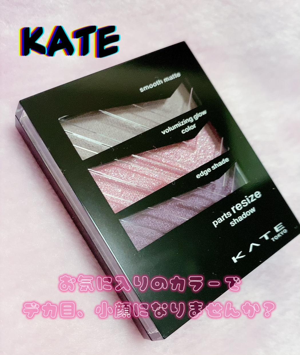 KATE(ケイト) パーツリサイズシャドウを使った珈琲豆♡さんのクチコミ画像
