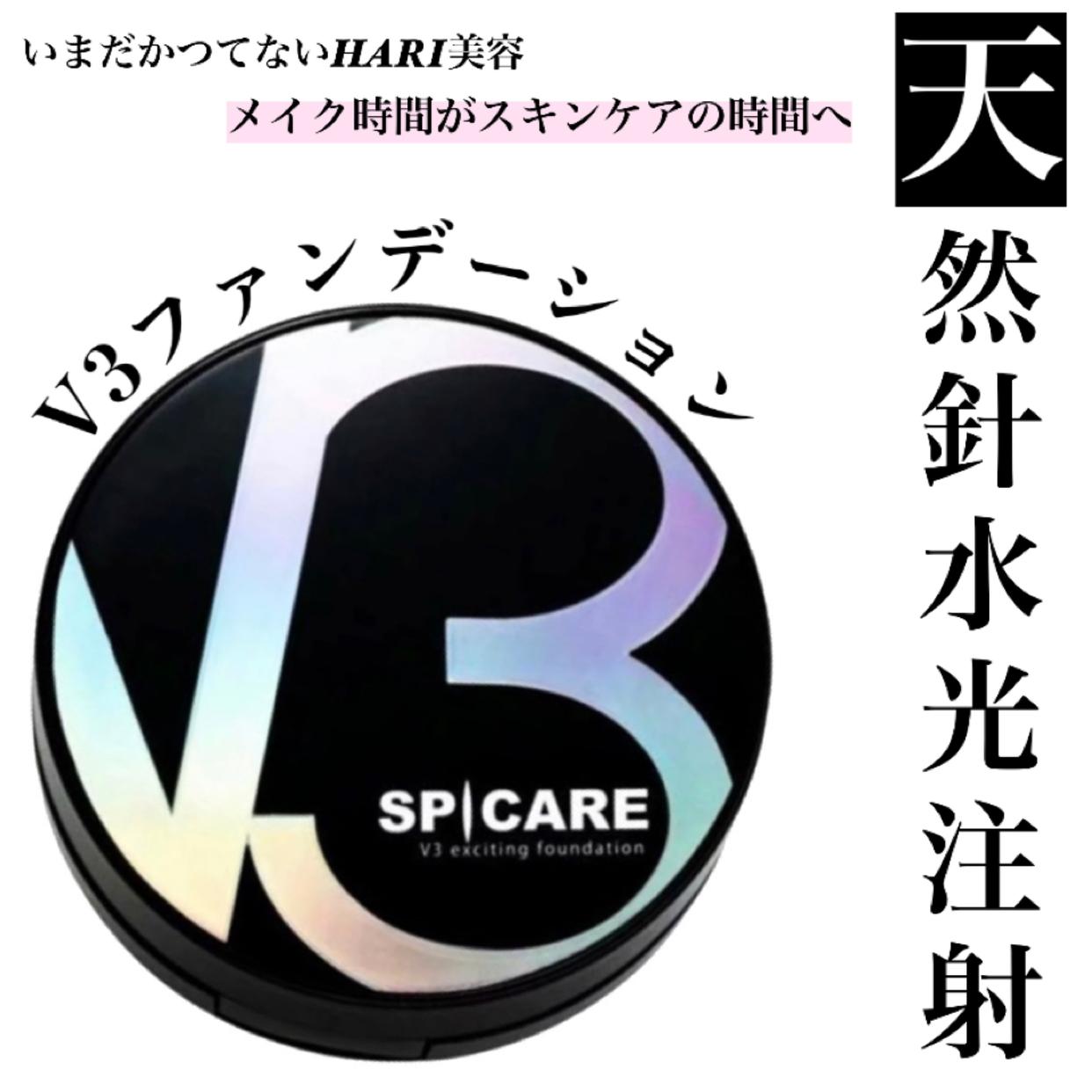 SPICARE(スピケア)V3エキサイティングファンデーションを使った星 裕実さんのクチコミ画像