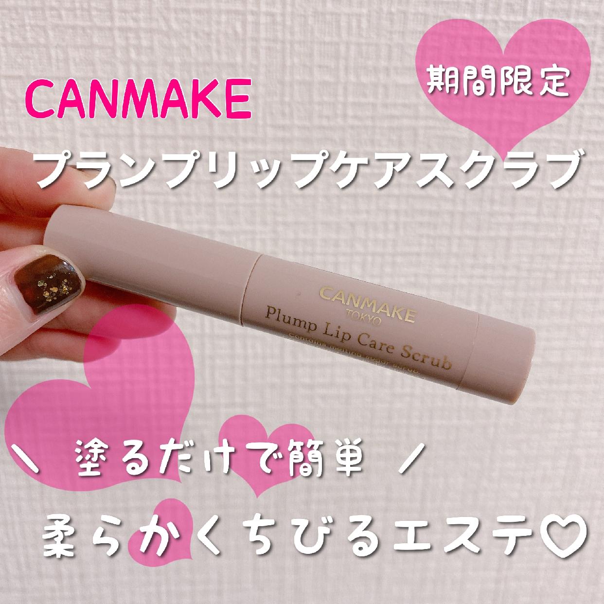 CANMAKE(キャンメイク) プランプリップケアスクラブを使ったMICHIRUさんのクチコミ画像2