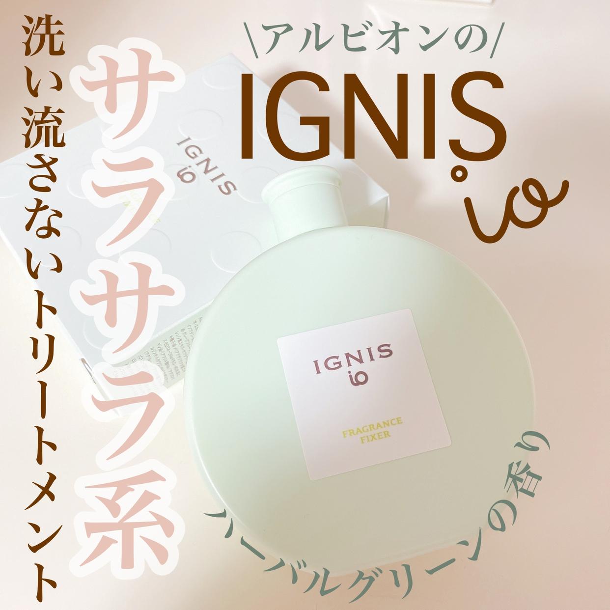 IGNIS(イグニス)イオ フレグランス フィクサーを使ったOLちゃんさんのクチコミ画像1