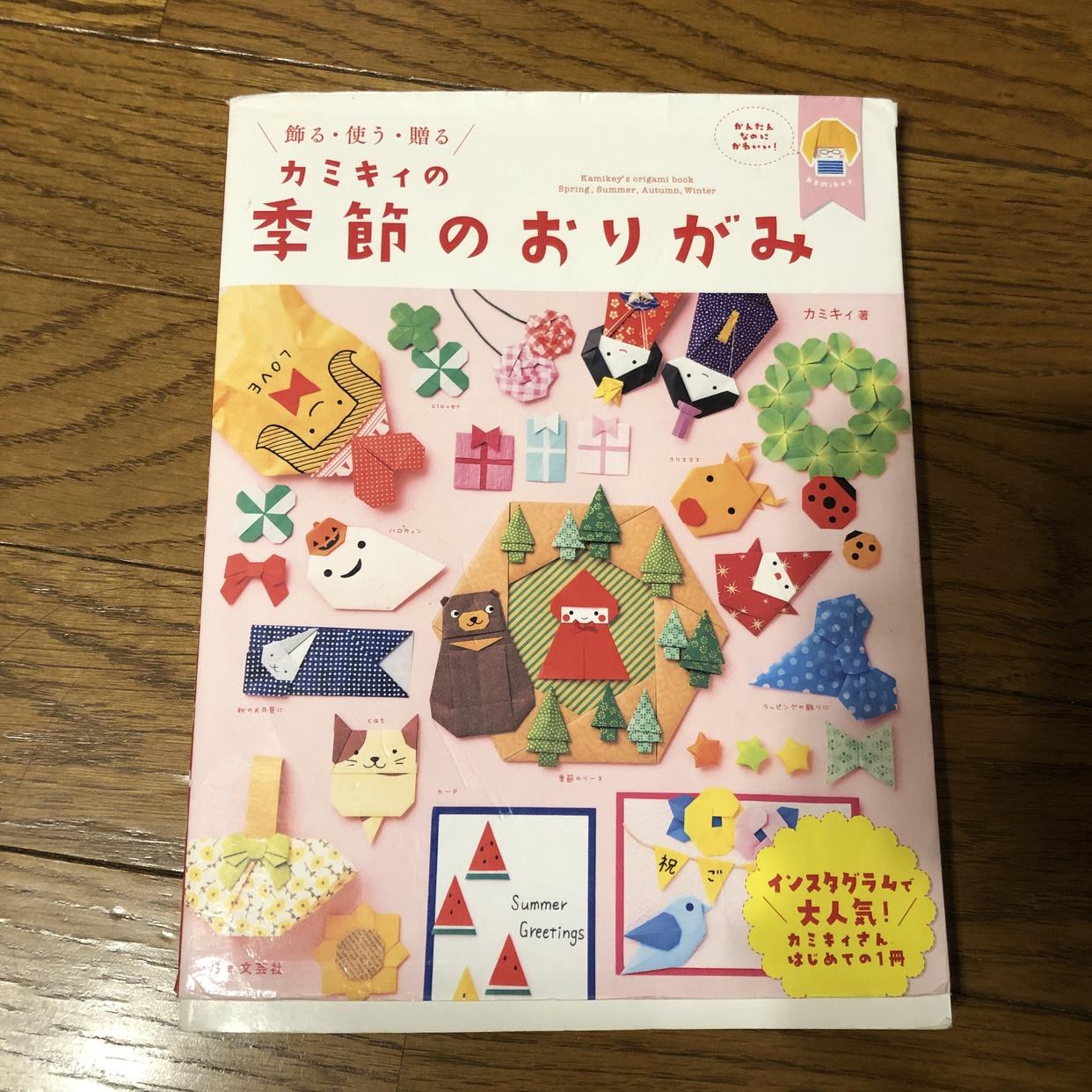 日本文芸社 カミキィの季節のおりがみの良い点・メリットに関するhappy☆fridayさんの口コミ画像1