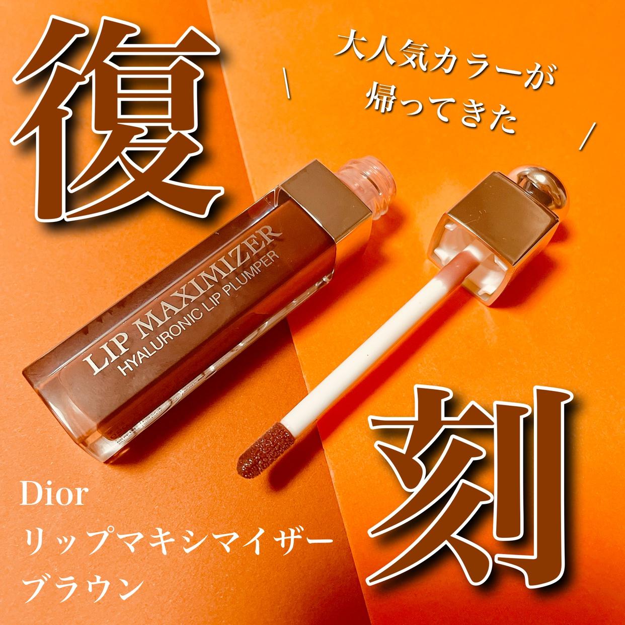 Dior(ディオール)アディクト リップ マキシマイザーを使ったここあさんのクチコミ画像1