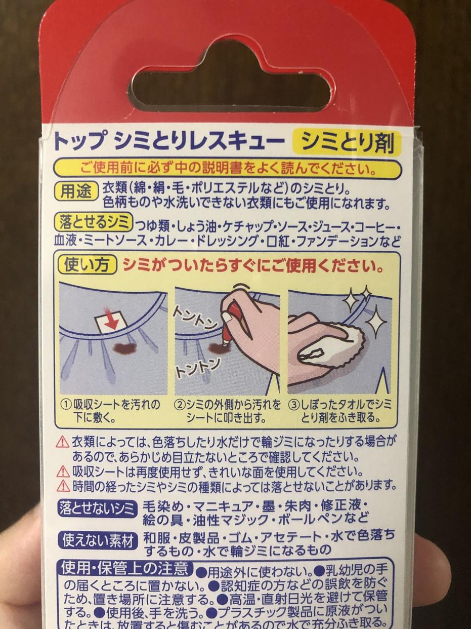 トップ シミとり レスキュー 吸収シートを使ったchiaさんのクチコミ画像3